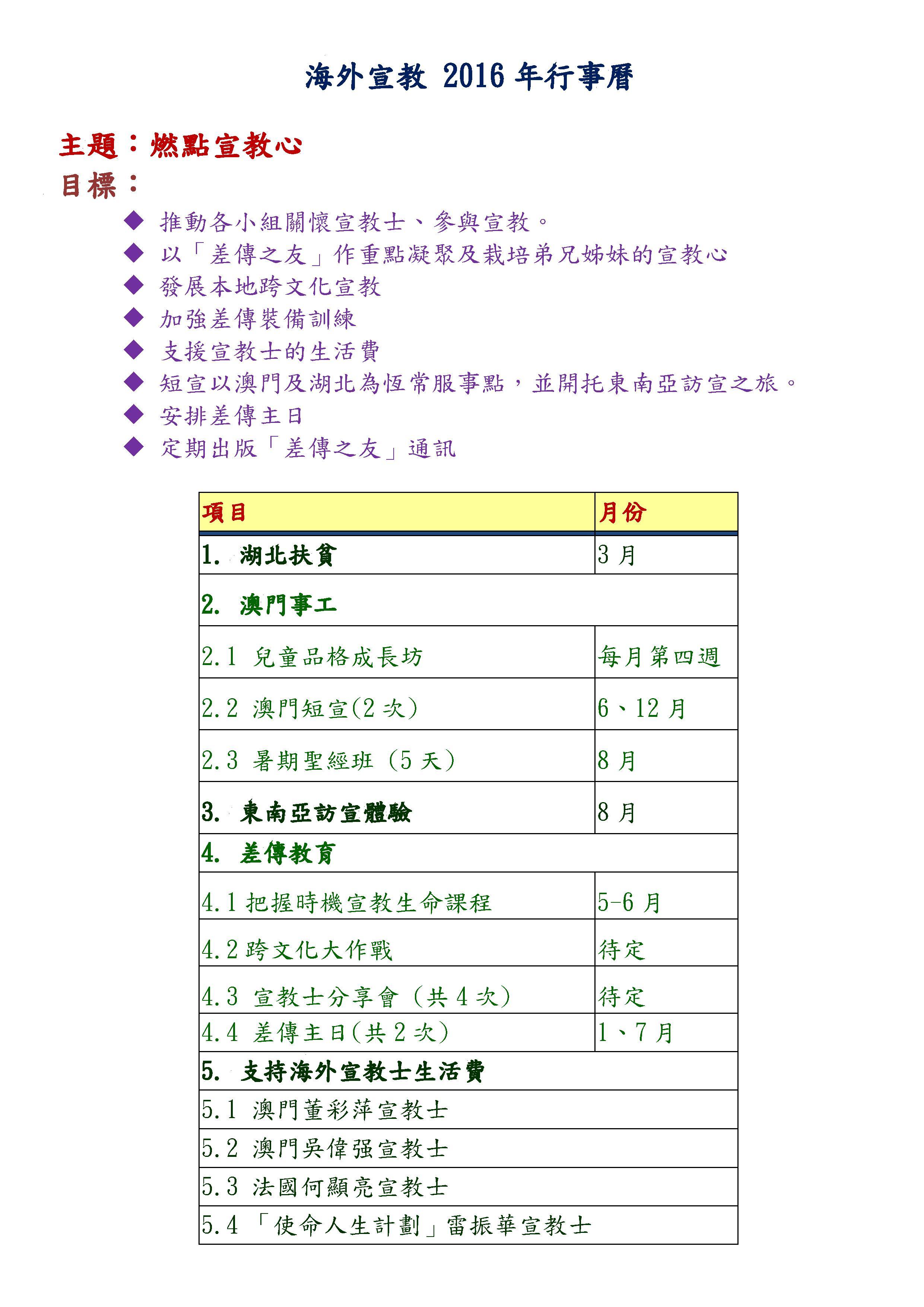 海外宣教行事曆1